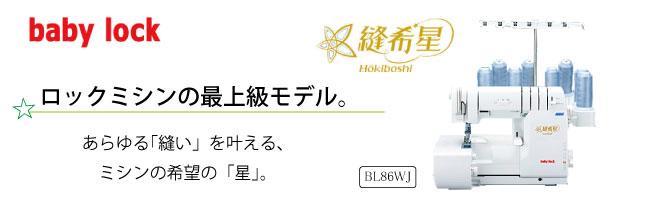 表紙改 ベビーロック-1.jpg