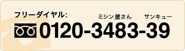 フリーダイヤル:0120-3483-39