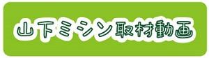 山下ミシン取材動画