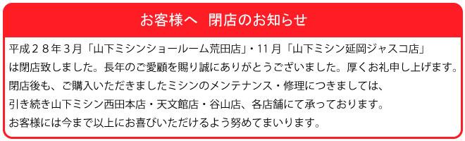 荒田・延岡閉店お知らせ。.jpg