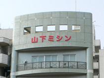 山下ミシン荒田ショールーム(3/31閉店致しました。)