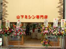 山下ミシン天文館店